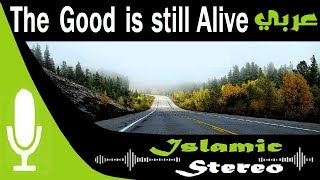 Track 77 Arabic Nasheed | The Good Is Still Alive | The Merciful Servant Production | Islamic Stereo