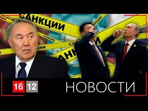 НАЗАРБАЕВ ВЫБРАЛ САНКЦИИ / Новости 1612