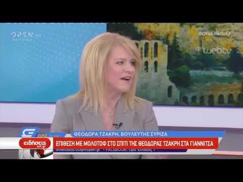 Επίθεση με μολότοφ στο σπίτι της Θεοδώρας Τζάκρη στα Γιαννιτσά | 24/01/2019 | ΕΡΤ