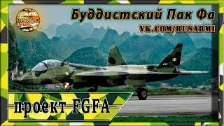 Российско-Индийский проект самолёта пятого поколения FGFA. Модернизация линейки Пак Фа.