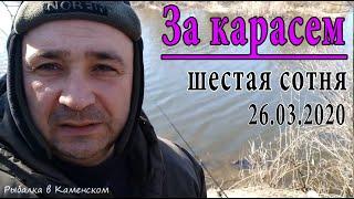 6 сотня рыбалка днепродзержинск на карте