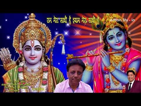 राम मेरा साथी है श्याम मेरा साथी है