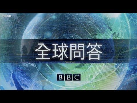 BBC 中文全球問答:青年與未來的工作- BBC News 中文