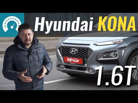 Hyundai  Kona Кроссовер класса J - тест-драйв 4