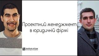 """РОМАН РАТІНОВ І ЄВГЕН РІЯКО: """"Проектний менеджмент в юридичній фірмі"""""""