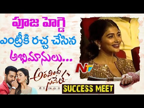 Pooja Hegde Entry At Aravinda Sametha Success Meet || NTR || Trivikram || NTV