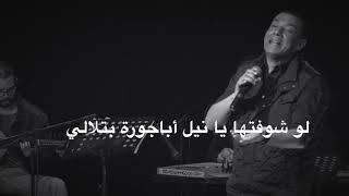 اغاني طرب MP3 Hisham Elgakh - هشام الجخ - لو شفتها يا نيل أباجورة بتلالي راح تنسى علو السد بلا سد بلا عالي تحميل MP3