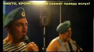 ВДВ песня про Путина!