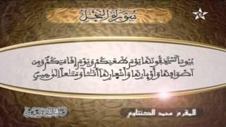 HD ما تيسر من الحزب 28 للمقرئ محمد الكنتاوي