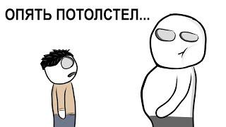 Как Я Стал ТОЛСТЫМ ... (анимация)