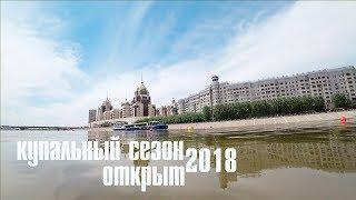Астана купальный сезон открыт!