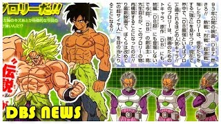 Dragon Ball Super Movie - Broly and Paragus (New Character Designs)