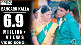 Bangaru Kalla Song Lyrics from Murari  - Mahesh Babu