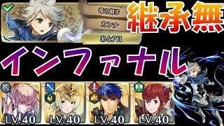 【FEH#463】継承無で行く!大英雄戦 カンナ インファナル F2P Kana infernal【Fire Emblem Heroes  FEヒーローズ】
