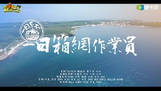 《一日系列第七十九集》海王子邰智源以及KID征服澎湖大海!!-一日箱網養殖作業員