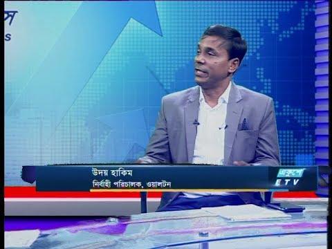 Ekushey Business || উদয় হাকিম, নির্বাহী পরিচালক, ওয়ালটন || 19 February 2020