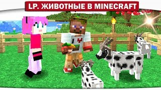 ч.05 - КОЗА ВОРИШКА!! КОРОВА Жадина?? - Lp. Животные в Minecraft