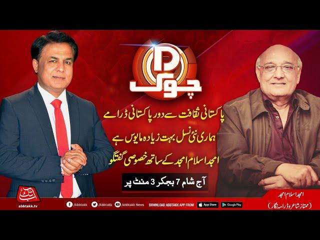 D Chowk With Amjad Islam Amjad   23 October 2021   AbbTakk News