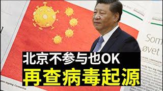 病毒来自武汉病毒实验室压倒性证据,呼吁再次调查病毒起源,北京是否参与无所谓【时事追踪】