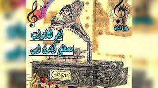 تحميل اغاني مصطفى أفندي امين /افتح الأبواب /علي الحساني MP3