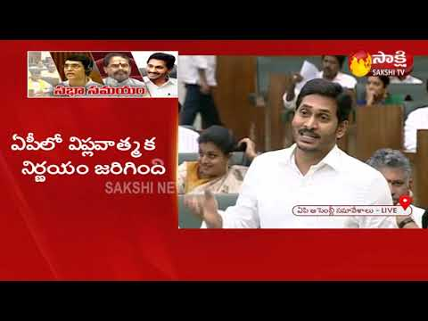 CM YS Jagan Speech On Village Secretariat Jobs|AP Assembly LIVE