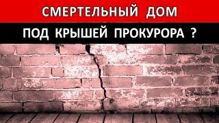 СМЕРТЕЛЬНЫЙ ДОМ ПОД КРЫШЕЙ ПРОКУРОРА ? | Аналитика Юга России