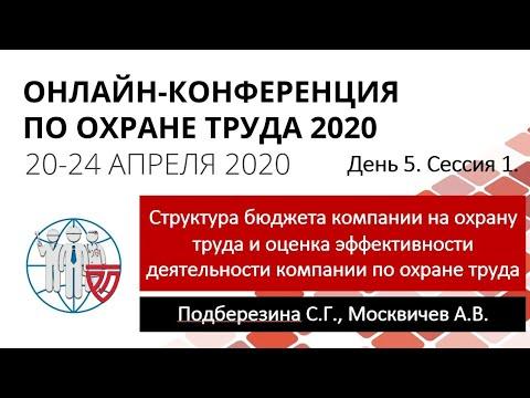 ОКОТ-2020. День 5. Сессия 1. Структура бюджета компании на охрану труда и оценка эффективности.