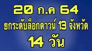 ล็อกดาวน์ 14 วัน 13 จังหวัด เริ่ม 20 ก.ค 64
