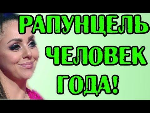 РАПУНЦЕЛЬ - ЧЕЛОВЕК ГОДА НОВОСТИ 12.11.2019