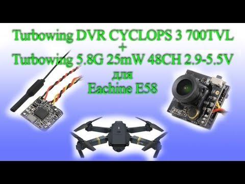 Turbowing 5.8G 25mW для Eachine E58 (from Banggood)