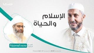 الإسلام والحياة   20 - 05 - 2019
