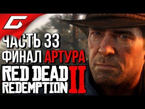 RED DEAD REDEMPTION 2 ➤ Прохождение #33 ➤ ЭТО КОНЕЦ [Финал Артура]