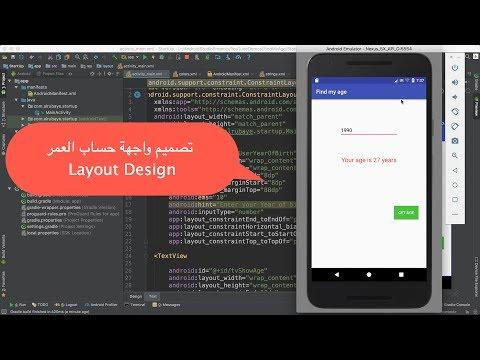 41-Android Find My Age|| Layout Design-  تصميم واجهة حساب العمر
