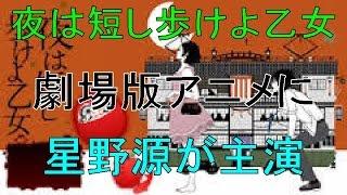 森見登美彦のベストセラーが劇場版アニメに星野源が主演