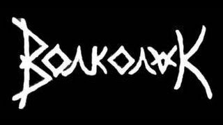 Volkolak [Волколак] - Тёмный блеск чешуи