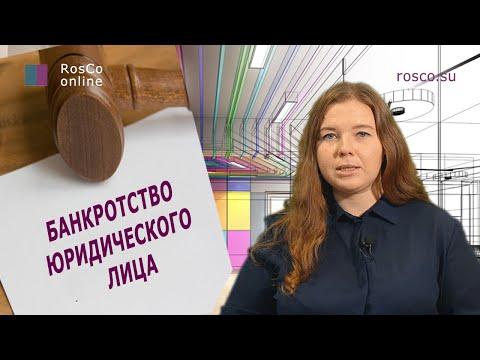 Процедура банкротства юридических лиц. Юридическая консультация от RosCo