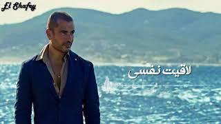 تحميل اغاني عمرو دياب - اغنية لاقيت نفسي من البوم انا غير | Amr Diab - la2et nafsy 2019 MP3