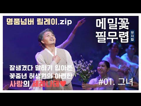 뮤지컬 [메밀꽃 필 무렵] 명품 넘버 #01. 그녀