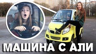 МАШИНА с АЛИ / Прокатились с подписчиками (ft. Костя Павлов)