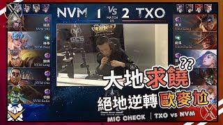 TXO 傳說對決|裁判!有人把凱薩像水餃一樣包起來【兄弟歐麥尬】AOV 20190215 GCS TXO vs NVM