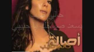 اغاني حصرية asalah nasri - 7ali_taib أصالة نصري- حالي طيب part1 تحميل MP3