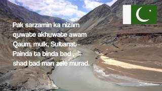 Pakistan National Anthem Lyrics