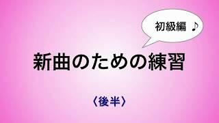 彩城先生の新曲レッスン〜初級8-1 後編〜のサムネイル