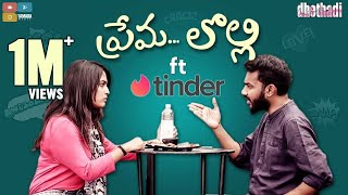 Prema Lolli Ft Tinder || Dhethadi || Tamada Media