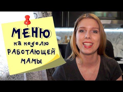 Меню на неделю и текущая закупка продуктов  Видео № 11 На самоизоляции