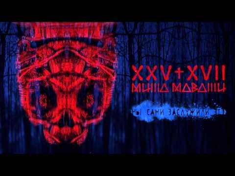 """25/17 п.у. Миша Маваши """"Мы сами заслужили это"""" (2012)"""