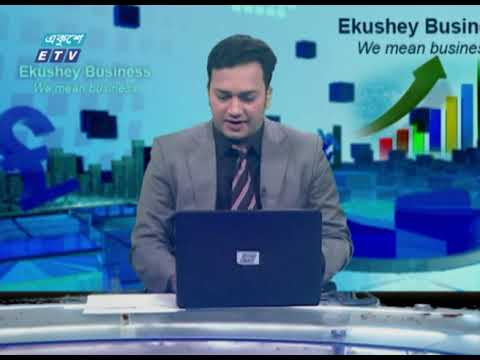 Ekushey Business || একুশে বিজনেস || 22 February 2021 || ETV Business