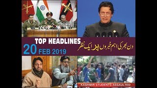 TOP HEADLINES 20 FEB #PNews #JKPanorama #BreakingNews
