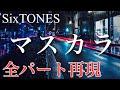 マスカラ/SixTONES MV公開を記念してKingGnuファンが全パート再現してみた