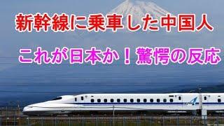 【海外の反応】新幹線に乗車した中国人が驚愕!→これが日本のマナーか!中国の高速鉄道との差に愕然!